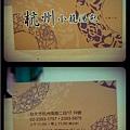 2013,01,04,5【杭州小籠湯包】台北中正紀念堂|台灣小吃餐廳食記|湯汁滋滋液嘴邊兒29