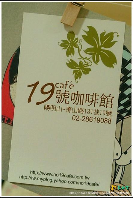 2012,11,03,6【19號咖啡館】台北陽明山|下午茶咖啡簡餐餐廳食記|偶爾出走戶外的清幽小幸福030