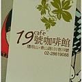 2012,11,03,6【19號咖啡館】台北陽明山 下午茶咖啡簡餐餐廳食記 偶爾出走戶外的清幽小幸福030