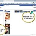 2013,01,14【部落格使用教學】Facebook|如何在部落格版面中加入FB名片貼003