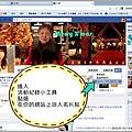 2013,01,14【部落格使用教學】Facebook|如何在部落格版面中加入FB名片貼002