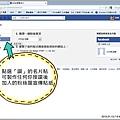 2013,01,14【部落格使用教學】Facebook|如何在部落格版面中加入FB名片貼005