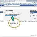 2013,01,14【部落格使用教學】Facebook|如何在部落格版面中加入FB名片貼006