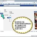 2013,01,14【部落格使用教學】Facebook|如何在部落格版面中加入FB名片貼008