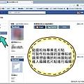 2013,01,14【部落格使用教學】Facebook|如何在部落格版面中加入FB名片貼009