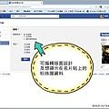 2013,01,14【部落格使用教學】Facebook|如何在部落格版面中加入FB名片貼010