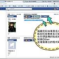 2013,01,14【部落格使用教學】Facebook|如何在部落格版面中加入FB名片貼011