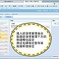 2013,01,14【部落格使用教學】Facebook|如何在部落格版面中加入FB名片貼012