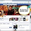 2013,01,14米特七六【部落格使用教學】Facebook|如何在部落格版面中加入FB粉絲團LikeBox名片貼002
