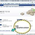 2013,01,14米特七六【部落格使用教學】Facebook|如何在部落格版面中加入FB粉絲團LikeBox名片貼005
