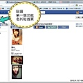 2013,01,14米特七六【部落格使用教學】Facebook|如何在部落格版面中加入FB粉絲團LikeBox名片貼004