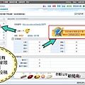 STEP2確認權限[Xuite駐站部落客投稿]