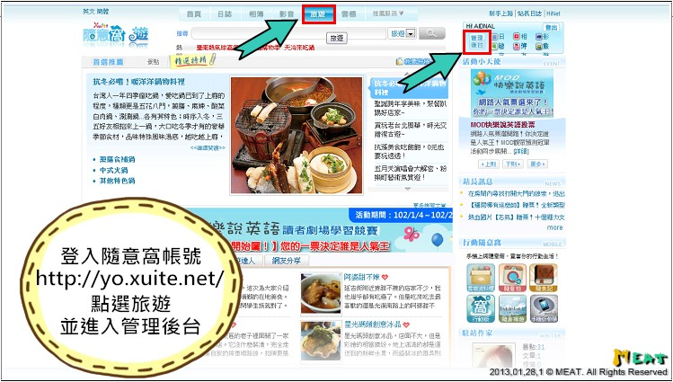STEP1登入[Xuite駐站部落客投稿]