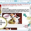 【Xuite隨意窩】駐站部落客操作教學|認養操作:STEP6寫分享文並合併舊有文章
