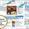 【Xuite隨意窩】駐站部落客操作教學|認養操作:STEP1登入Xuite隨意窩旅遊網