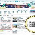 【Xuite隨意窩】駐站部落客操作教學|認養操作:STEP2搜尋雷同店家