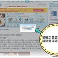 【Xuite隨意窩】駐站部落客操作教學|認養操作:STEP4確認認養
