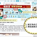 【Xuite隨意窩】駐站部落客操作教學|認養操作:STEP5檢查認養