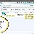 【Xuite隨意窩】駐站部落客操作教學|認養操作:STEP7後台觀看管理投稿審核進度