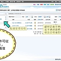 【Xuite隨意窩】駐站部落客操作教學|認養操作:STEP7台觀看管理認養審核進度