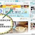 【Xuite隨意窩】駐站部落客操作教學|認養操作:STEP3別人認養後無法再認養