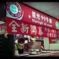 2013,02,06,3【星光99牛排 Starlight 99 steak】台北內湖內科捷運西湖市場站|牛排大餐幸福飽足感003