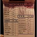 2013,02,05米特【呼搭啦生蠔‧孜然串燒屋】台北內湖成功店捷運站串燒美食餐廳食記016