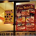 米特 味玩待敘@2013,02,16【我家牛排 My Home Steak】台北內湖|內湖麗山店|737美食商圈餐廳食記|熟悉滋味,最划算的吃到飽003