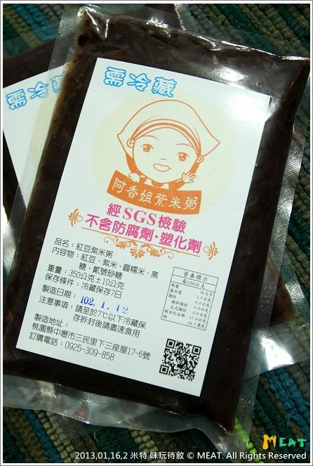 米特 味玩待敘©2013,01,16【阿香姐紫米粥】網購食品食記003