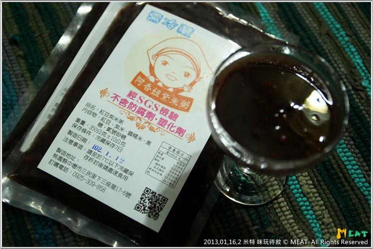 米特 味玩待敘©2013,01,16【阿香姐紫米粥】網購食品食記006