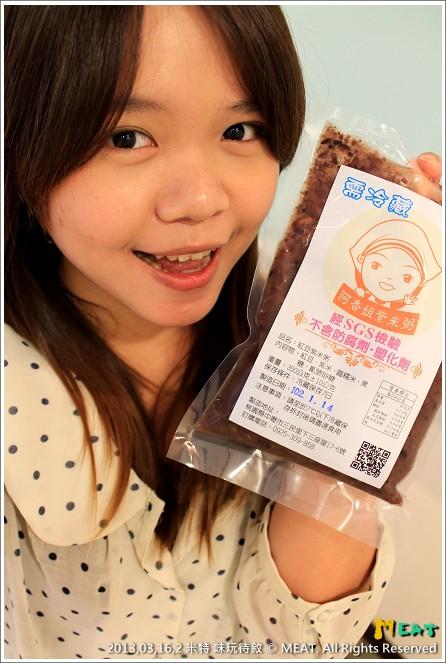 米特 味玩待敘©2013,01,16【阿香姐紫米粥】網購食品食記009