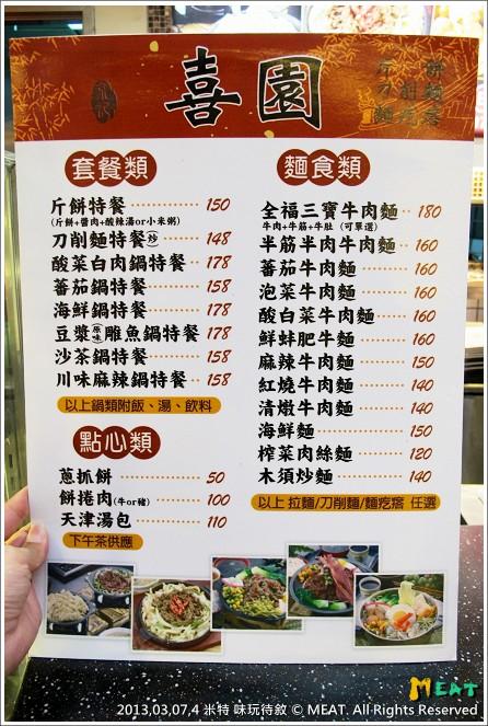米特 味玩待敘 © 2013,03,07,4【喜園】台北松山京華城美食街食記|京記刀削麵斤餅麵疙瘩004