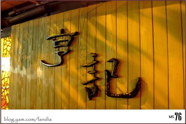 米特,味玩待敘 © MEAT|2011,09,22【食記】台北亨記鴛鴦麻辣火鍋吃到飽撫遠店食記001