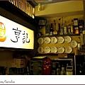 米特,味玩待敘 © MEAT|2011,09,22【食記】台北亨記鴛鴦麻辣火鍋吃到飽撫遠店食記004