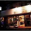 米特,味玩待敘 © MEAT76|2013,04,1,1|推薦【蹺蹺板小屋|Seesaw Huts】台北內湖|複合式餐廳食記|捷運西湖站002