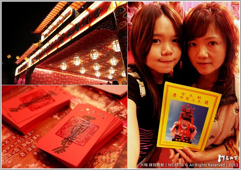 米特,味玩待敘 © MEAT76|2013第二屆內湖媽祖藝文煙火祭|台北內湖拜媽祖001