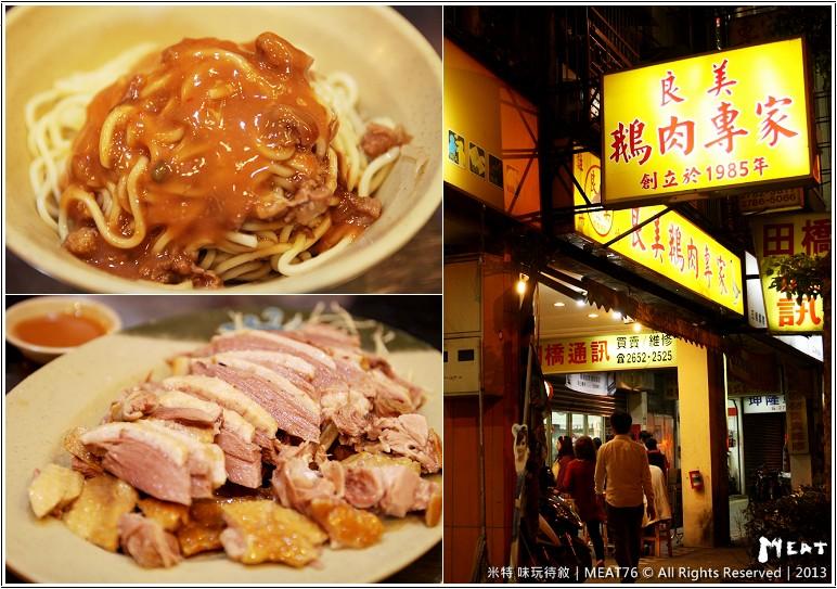 米特,味玩待敘 © MEAT76|2013【良美鵝肉專家】台北南港|鵝肉餐廳食記|近捷運昆陽站001