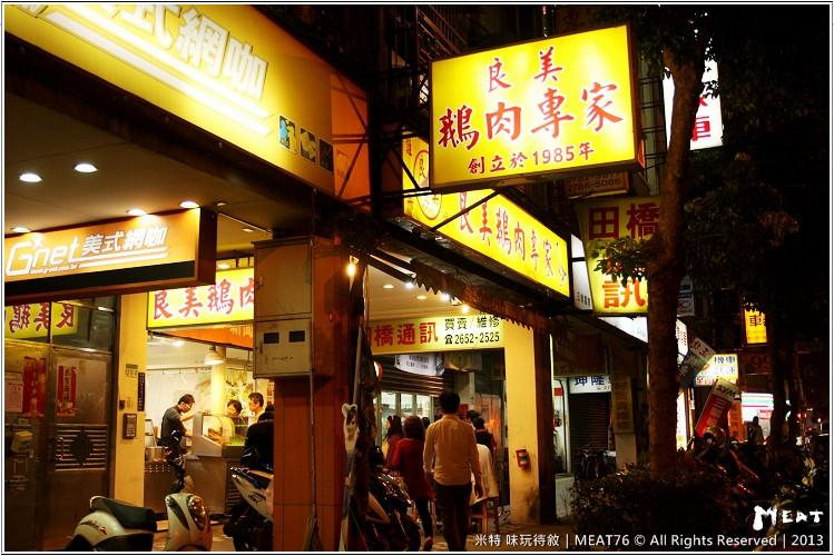 米特,味玩待敘 © MEAT76 2013【良美鵝肉專家】台北南港 鵝肉餐廳食記 近捷運昆陽站002
