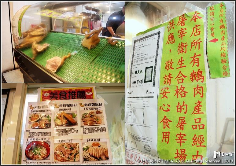 米特,味玩待敘 © MEAT76 2013【良美鵝肉專家】台北南港 鵝肉餐廳食記 近捷運昆陽站004