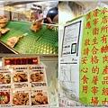 米特,味玩待敘 © MEAT76|2013【良美鵝肉專家】台北南港|鵝肉餐廳食記|近捷運昆陽站004
