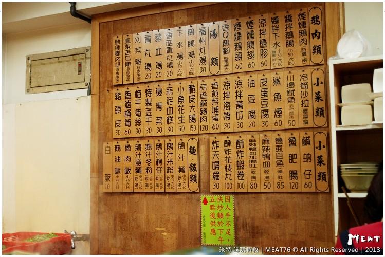 米特,味玩待敘 © MEAT76 2013【良美鵝肉專家】台北南港 鵝肉餐廳食記 近捷運昆陽站006