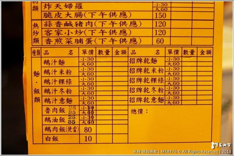 米特,味玩待敘 © MEAT76 2013【良美鵝肉專家】台北南港 鵝肉餐廳食記 近捷運昆陽站010