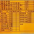 米特,味玩待敘 © MEAT76|2013【良美鵝肉專家】台北南港|鵝肉餐廳食記|近捷運昆陽站010