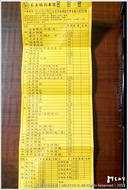米特,味玩待敘 © MEAT76 2013【良美鵝肉專家】台北南港 鵝肉餐廳食記 近捷運昆陽站021 良美鵝肉菜單