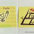米特,味玩待敘 © MEAT76|2013【Miao|米亞歐 隨義小廚】台北內湖|義式輕食咖啡廳食記|貓控的秘密小天堂043|名片