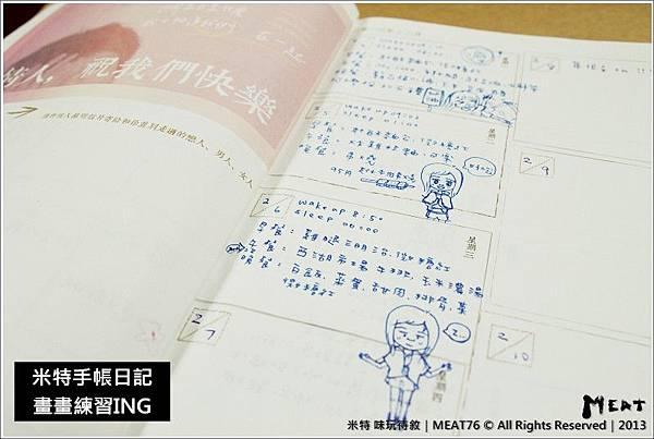 【手繪畫畫練習】2013-02米特手帳日記001|醜畫擺在前頭