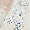 【手繪畫畫練習】2013-02米特手帳日記003|醜畫擺在前頭
