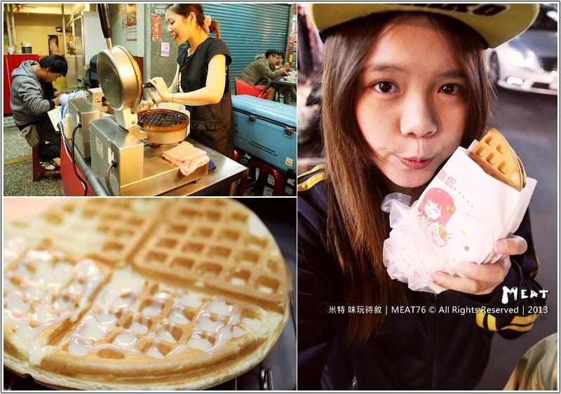 米特,味玩待敘 © MEAT76|2013【737鬆餅可麗餅】台北內湖737巷美食商圈夜市小吃攤食記001|