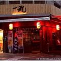 米特,味玩待敘部落格© MEAT76|2013【一氣串燒居酒屋|IKKI】台北中山|單點燒烤居酒屋餐廳食記003