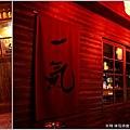 米特,味玩待敘部落格© MEAT76|2013【一氣串燒居酒屋|IKKI】台北中山|單點燒烤居酒屋餐廳食記004